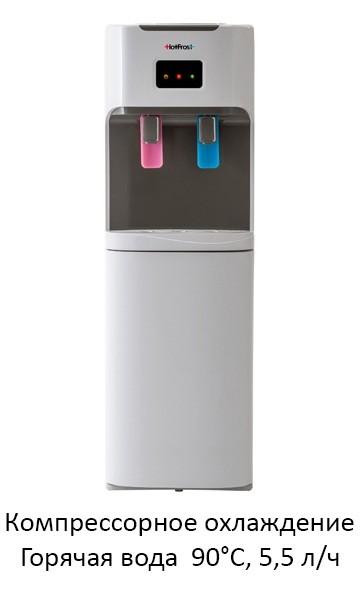 HotFrost V115A