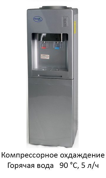 Кулер Aqua Well 1.5-JXС-1 AW ПКХ серебряный